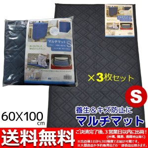 あて布団 養生マット(マルチマット60×100) (3枚セット)養生クッション 角あて(角当て) 養生毛布 あて布団毛布 傷防止マット 幅60cm 奥行き100cm (HIM-6010)|kaguto