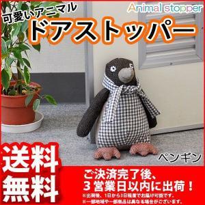『アニマルドアストッパー ぬいぐるみ ペンギン』送料無料 可愛い(かわいい/カワイイ)動物たちの扉止め(開き止め)|kaguto