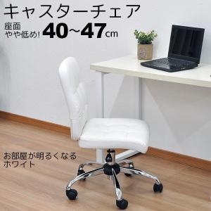 デスクチェア オフィスチェア キャスターチェア 事務用椅子 パソコンチェア 事務椅子 おしゃれ 学習椅子 ホワイト(白)北欧 座面高さ40cm〜47cm(HLCC-01)|kaguto