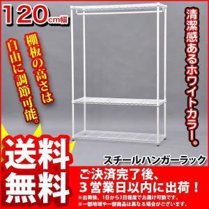 ホワイト ハンガーラック スチールラック 『(S)スチールハンガーラック幅120cm』(HR-W1200)|kaguto