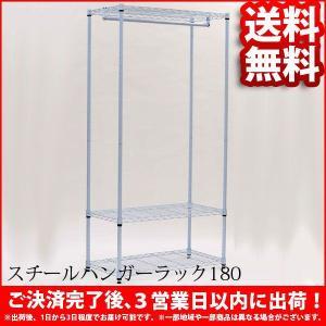 衣類収納『スチールハンガーラック幅90cm』(HR-W900)洋服掛け ホワイト|kaguto