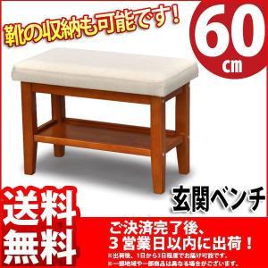 『玄関ベンチ』(HRB-500)幅60cm 奥行き32cm 高さ42cm 送料無料セール 靴の収納もできるクッション性のある玄関用の椅子(玄関チェア)|kaguto