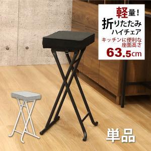 カウンターチェア『折りたたみハイスツール』(CCN-単品)幅34.5cm 奥行き31.5cm 高さ62cm 送料無料 お洒落で可愛い折りたたみ椅子 ハイチェアー|kaguto