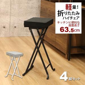 カウンターチェア『折りたたみハイスツール』(CCN-4脚セット)幅34.5cm 奥行き31.5cm 高さ62cm 送料無料 お洒落で可愛い折りたたみ椅子 ハイチェアー|kaguto