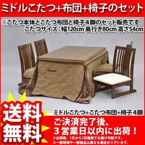 こたつテーブル『(S)ミドルこたつ+こたつ布団+椅子4脚』|kaguto