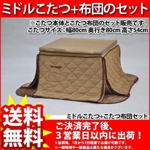 こたつテーブル『(S)ミドルこたつ+こたつ布団』|kaguto