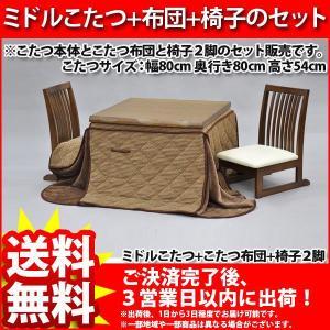 こたつテーブル『ミドルこたつ+こたつ布団+椅子2脚』|kaguto