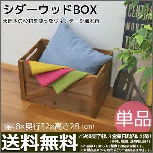 木箱 収納ボックス おしゃれ 木製ボックス (単品)幅48cm 奥行き32cm 高さ28cm アンティーク調 ヴィンテージ風 シンプル 整理整頓 インナーボックス (HZCE-50)|kaguto