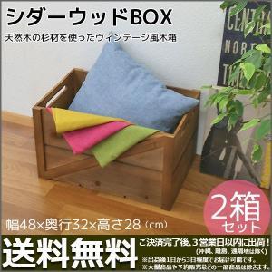 木箱 収納ボックス おしゃれ 木製ボックス (2個セット)幅48cm 奥行き32cm 高さ28cm アンティーク調 ヴィンテージ風 シンプル 整理整頓 (HZCE-50)|kaguto