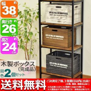 カラーボックス インナーボックス 2個セット 木製ボックス 桐製 幅38cm奥行き26cm高さ24cm おしゃれ アンティーク調桐ボックス ヴィンテージ風小物入れ (HZKB)|kaguto