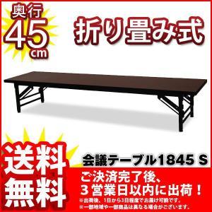 『(S)会議テーブル1845S』商談テーブル ミーティング机|kaguto