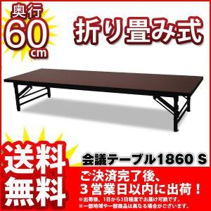 『(S)会議テーブル1860S』商談テーブル ミーティング机|kaguto
