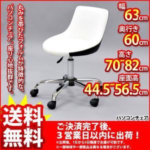 オフィスチェア デスクチェア『パソコンチェアー』|kaguto