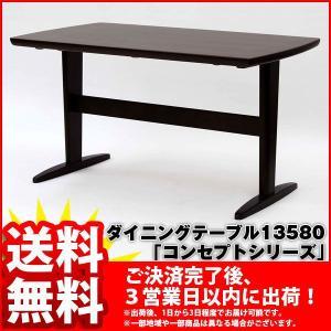『(S)ダイニングテーブル13580』リビングテーブル|kaguto