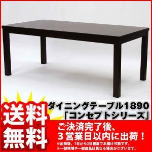 『(S)ダイニングテーブル1890』リビングテーブル|kaguto