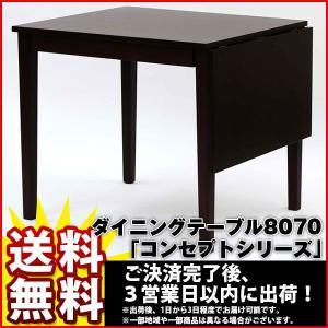 『ダイニングテーブル8070』リビングテーブル|kaguto