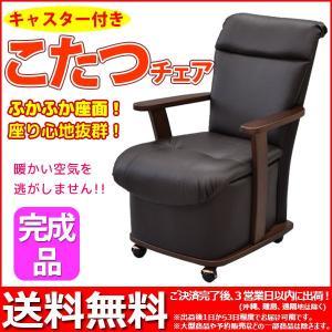 『(S)完成品こたつ椅子 肘掛け キャスター付きダイニングチェア』座面高さ40cm 送料無料 お洒落 おしゃれ 可愛い かわいい ふかふか座面 こたつ用椅子|kaguto