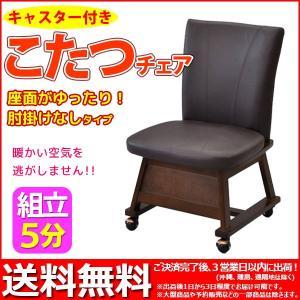 『(S)こたつ椅子キャスター付きダイニングチェア』座面高さ40cm送料無料お洒落 おしゃれ 可愛い かわいい こたつ用椅子 こたつチェア こたつ用チェア コタツ椅子|kaguto