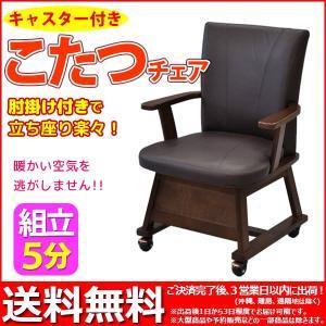 『(S)こたつ椅子 肘掛け キャスター付きダイニングチェア』座面高さ40cm 送料無料 お洒落 おしゃれ 可愛い かわいい こたつ用椅子 こたつチェア こたつ用チェア|kaguto
