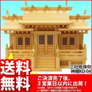三社低床中 神棚 (KD-04_NA*1)|kaguto