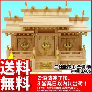 三社低床中(金装飾) 神棚 (KD-06_NA*1)|kaguto