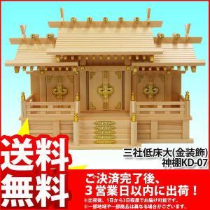 三社低床大(金装飾) 神棚 (KD-07_NA*1)|kaguto