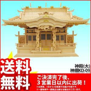 神殿(大) 神棚 (KD-09_NA*1)|kaguto