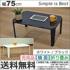 座卓 折り畳み ローテーブル『折りたたみ鏡面テーブル』|kaguto