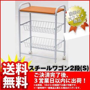 キッチンワゴン『スチールワゴン2段S』キャスター付き kaguto