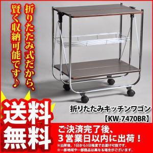 『(S)折りたたみキッチンワゴン』キャスター付き折り畳みキッチンワゴン kaguto