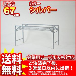テーブル 脚 パーツ『会議用テーブル脚』折りたたみタイプ kaguto