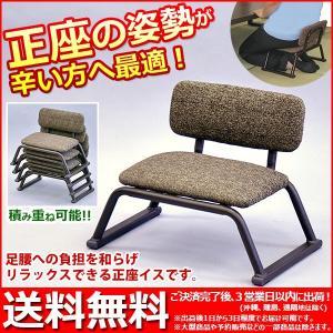 『背もたれ付き正座椅子』(単品)幅42cm 奥行き38.2cm 高さ30.5cm 座面高さ17cm 送料無料 積み重ね収納可能 スタッキングチェア 正座イス 正座いす 和風チェア kaguto