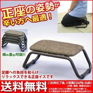 『正座椅子』(単品)幅42.5cm 奥行き23cm 高さ17.5cm 座面高さ17.5cm 送料無料 積み重ね収納可能 スタッキングチェア 正座イス 正座いす 和風チェア 高齢者 kaguto