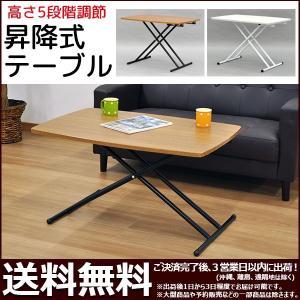 昇降式テーブル ローテーブル ソファテーブル『(S)昇降テーブル』幅90cm 奥行き60cm 高さ5段階調整(27.5cm 40.5cm 49.0cm 55.5cm 59.5cm) (LTT-100 LTT-200)の写真