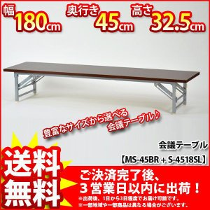 『(S)会議テーブル(ロータイプ)』商談テーブル ミーティング机 kaguto