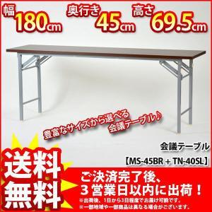 『(S)会議テーブル(ハイタイプ)』商談テーブル ミーティング机 kaguto