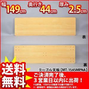 テーブル 天板 パーツ『(S)会議用テーブル天板』 kaguto
