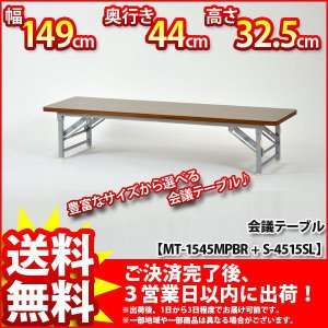 『(S)会議テーブル(ロータイプ)』商談テーブル ミーティング机|kaguto