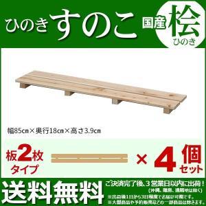 ひのき すのこ 国産桧すのこ 板2枚 (4個セット) 幅85cm 奥行き18cm 高さ3.9cm 日...