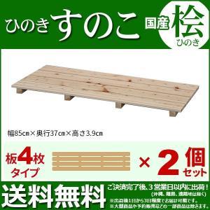 ひのき すのこ 国産桧すのこ 板4枚 (2個セット) 幅85cm 奥行き37cm 高さ3.9cm 日...