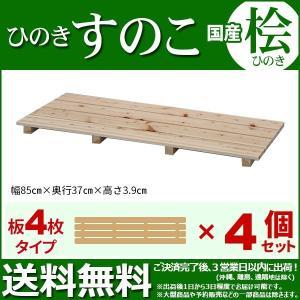 ひのき すのこ 国産桧すのこ 板4枚 (4個セット) 幅85cm 奥行き37cm 高さ3.9cm 日...