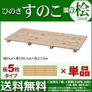 ひのき すのこ 国産桧すのこ 板5枚 (単品) 幅85cm 奥行き46.5cm 高さ3.9cm 日本...