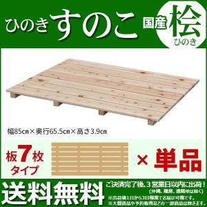ひのき すのこ 国産桧すのこ 板7枚 (単品) 幅85cm 奥行き65.5cm 高さ3.9cm 日本...