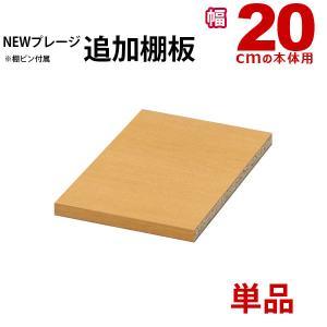 NEWプレージ幅20用棚板|kaguto