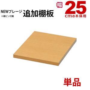 NEWプレージ幅25用棚板|kaguto