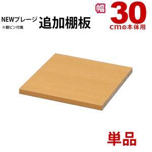 NEWプレージ幅30用棚板|kaguto
