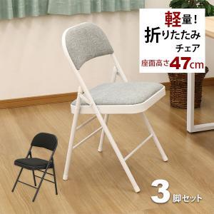 『(S)折りたたみ椅子 パイプ椅子』(3脚セット)幅46.5cm 奥行き48.5cm 高さ77.2cm 座面高さ45cm 送料無料 お洒落 かわいい 折りたたみ 椅子 背もたれ付き チェア kaguto