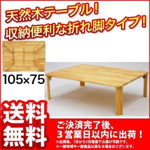 座卓 折りたたみテーブル 折り畳み ローテーブル『(S)折れ脚テーブル』 リビング ダイニング リビングテーブル ダイニングテーブル 木製 通販|kaguto