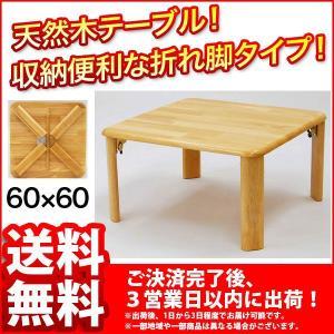 座卓 折りたたみテーブル 折り畳み ローテーブル『折れ脚テーブル』|kaguto