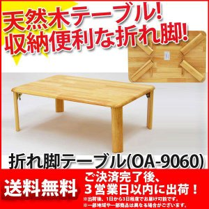座卓 折りたたみテーブル 折り畳み ローテーブル『(S)折れ脚テーブル』|kaguto